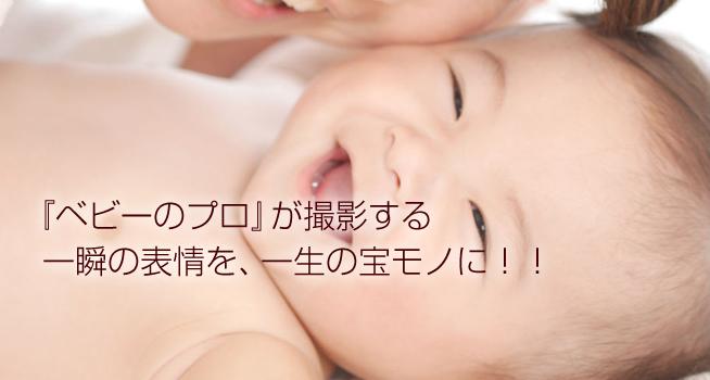 赤ちゃんとの『今』をカタチに残す ベビーフォト